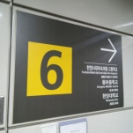 Take exit 6 and turn to the right